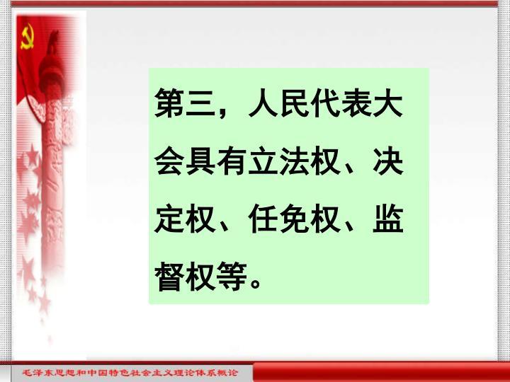 第三,人民代表大会具有立法权、决定权、任免权、监督权等。