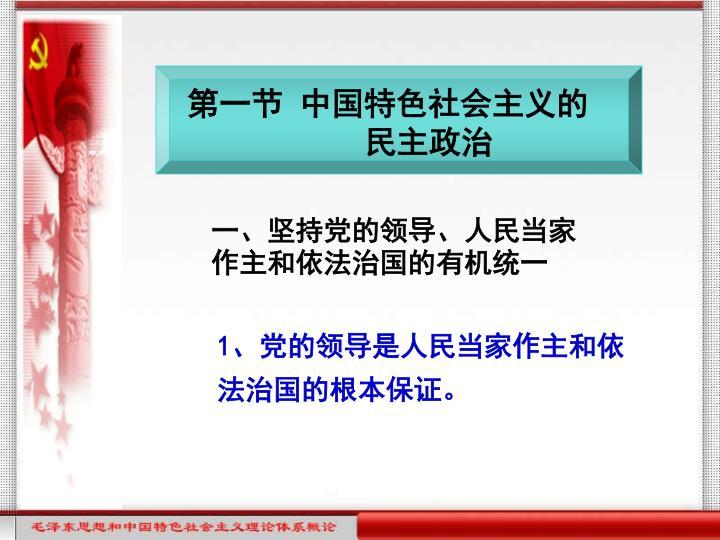 第一节 中国特色社会主义的
