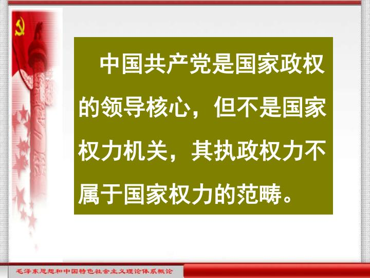 中国共产党是国家政权的领导核心,但不是国家权力机关,其执政权力不属于国家权力的范畴。
