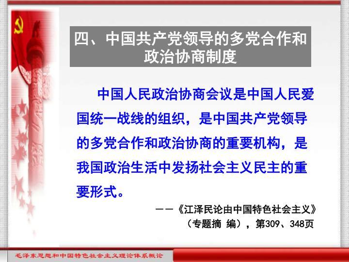 四、中国共产党领导的多党合作和政治协商制度