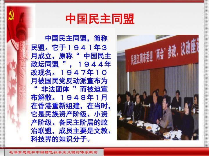 中国民主同盟,简称民盟。它于1941年3月成立,原称