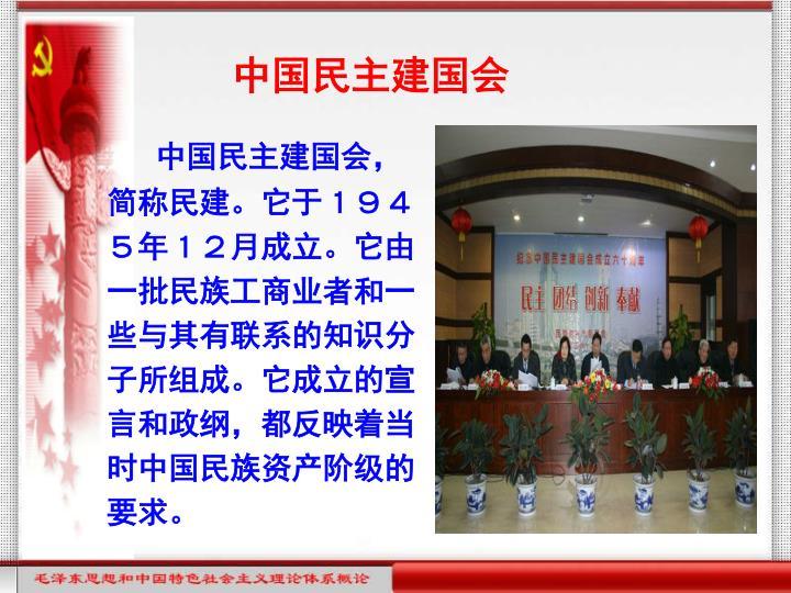 中国民主建国会