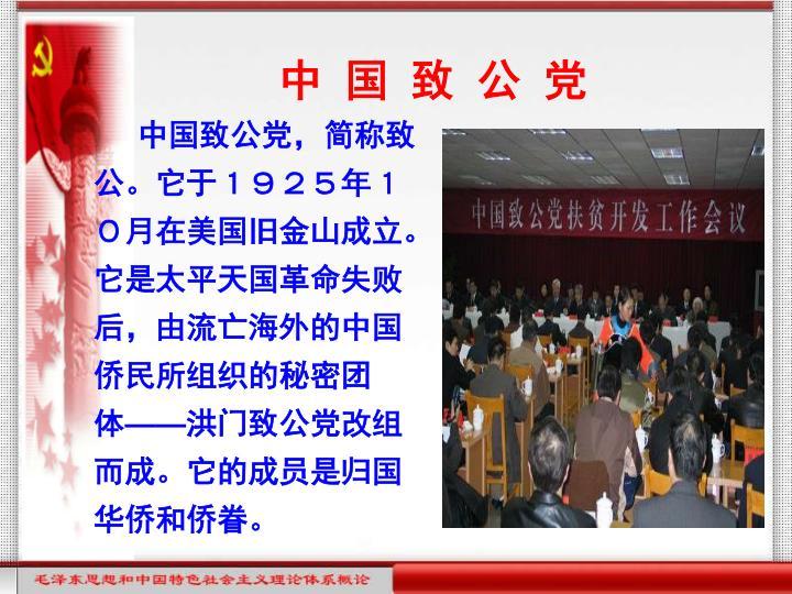 中 国 致 公 党