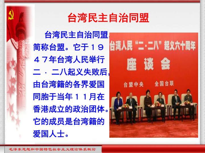 台湾民主自治同盟