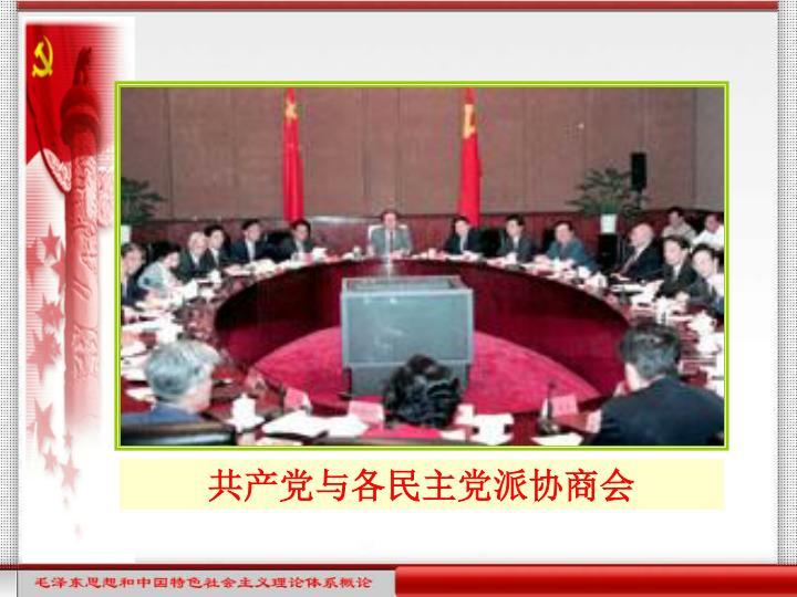 共产党与各民主党派协商会