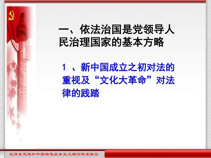 一、依法治国是党领导人民治理国家的基本方略