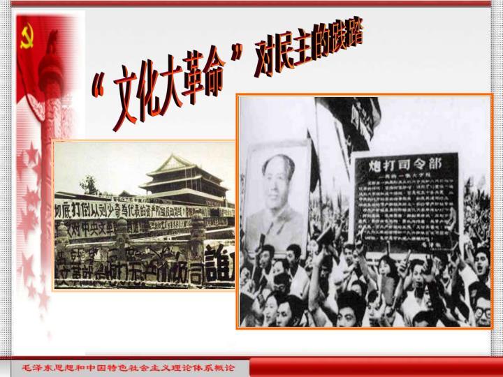 """"""" 文化大革命 """" 对民主的践踏"""