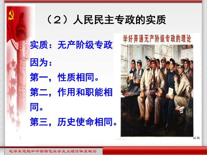 (2)人民民主专政的实质