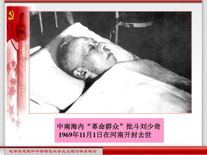 """中南海内""""革命群众""""批斗刘少奇"""