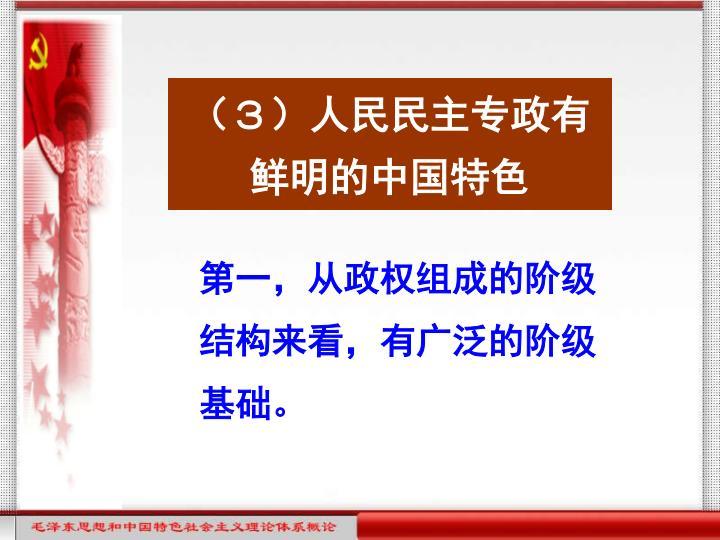 (3)人民民主专政有鲜明的中国特色
