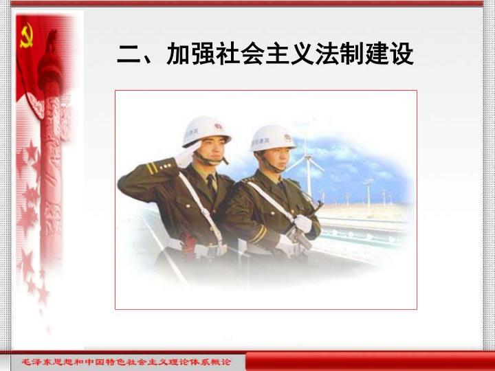 二、加强社会主义法制建设