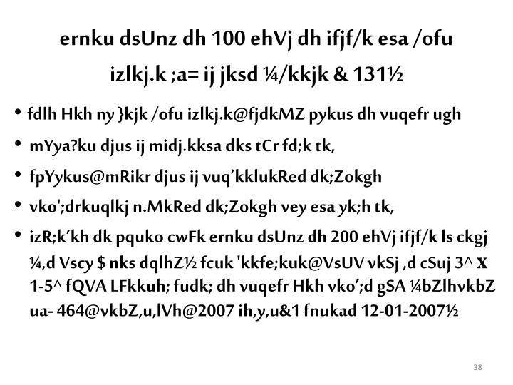 ernku dsUnz dh 100 ehVj dh ifjf/k esa /ofu izlkj.k ;a= ij jksd ¼/kkjk & 131½