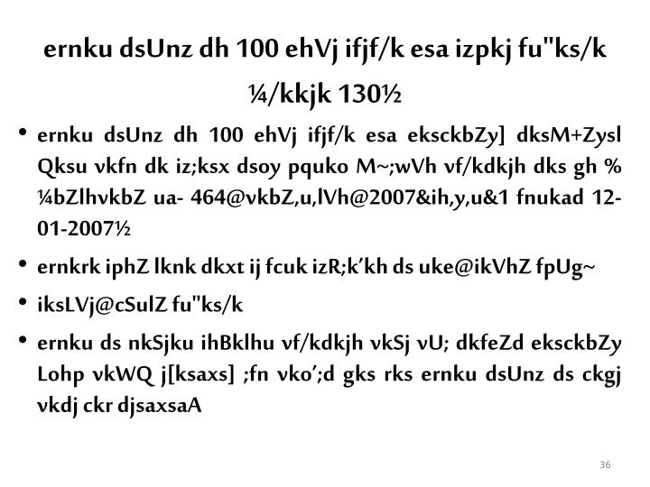 "ernku dsUnz dh 100 ehVj ifjf/k esa izpkj fu""ks/k  ¼/kkjk 130½"