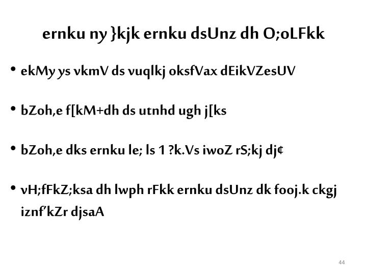 ernku ny }kjk ernku dsUnz dh O;oLFkk