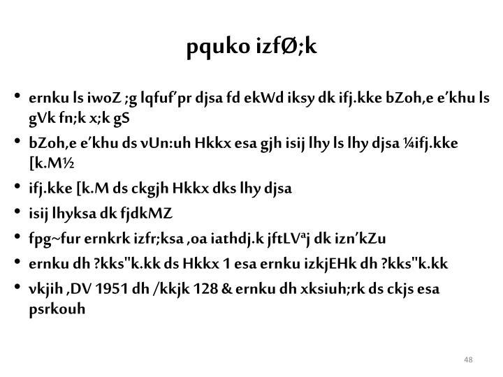 pquko izfØ;k