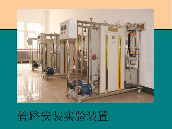 管路安装实验装置