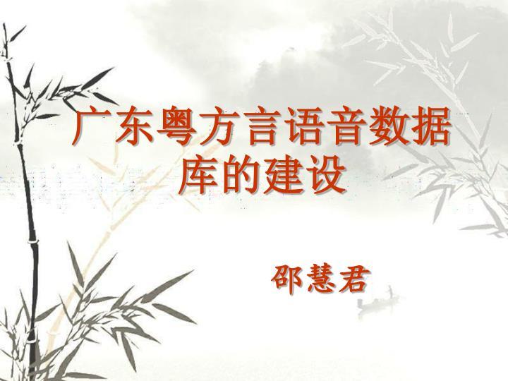 广东粤方言语音数据库的建设