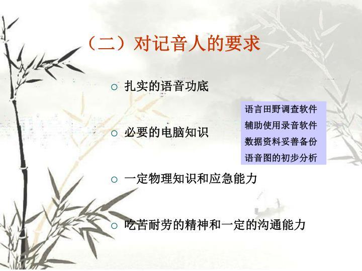 (二)对记音人的要求