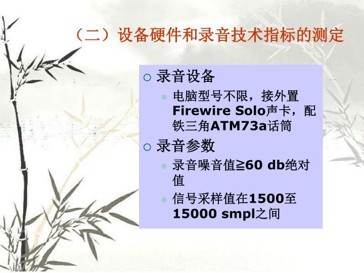 (二)设备硬件和录音技术指标的测定