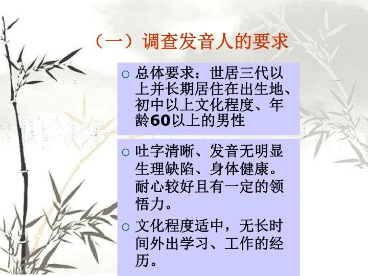 (一)调查发音人的要求