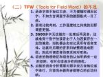 tfw tools for field word1