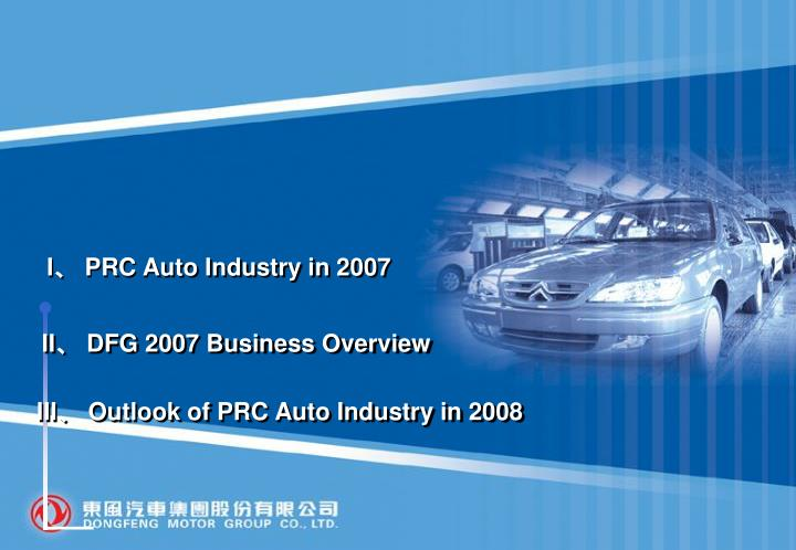 I prc auto industry in 2007