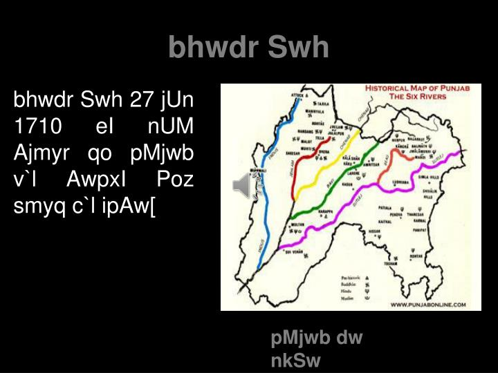 bhwdr Swh