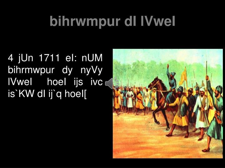 bihrwmpur dI lVweI