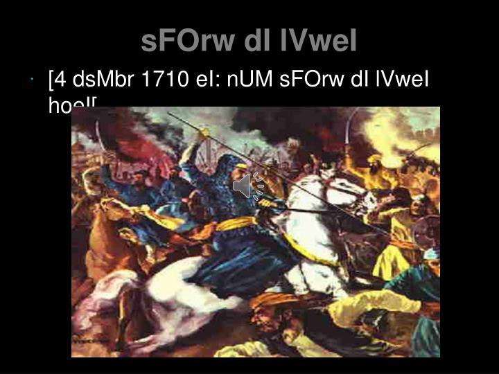 sFOrw dI lVweI