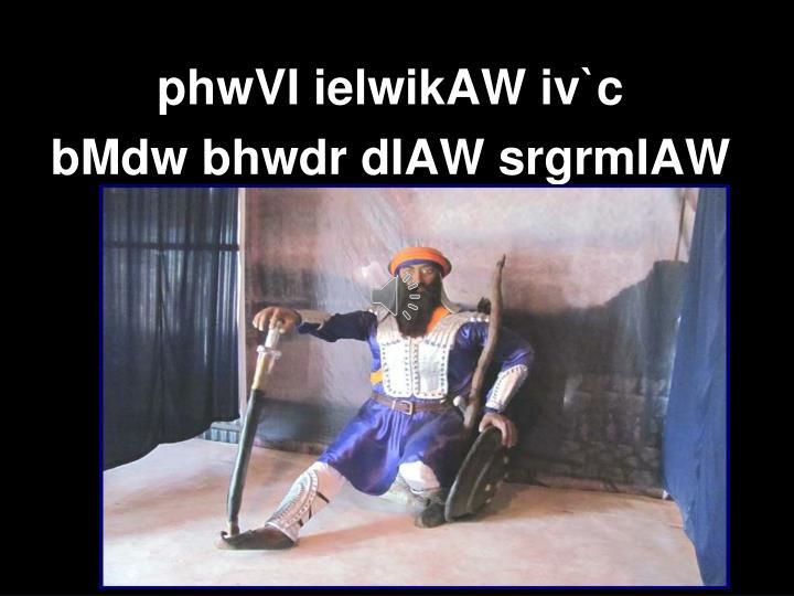 phwVI ielwikAW iv`c