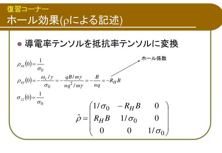 導電率テンソルを抵抗率テンソルに変換