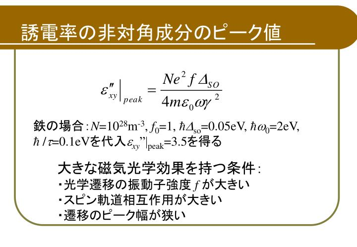 誘電率の非対角成分のピーク値