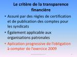 le crit re de la transparence financi re