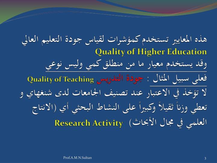هذه المعايير تستخدم كمؤشرات لقياس جودة التعليم العالي