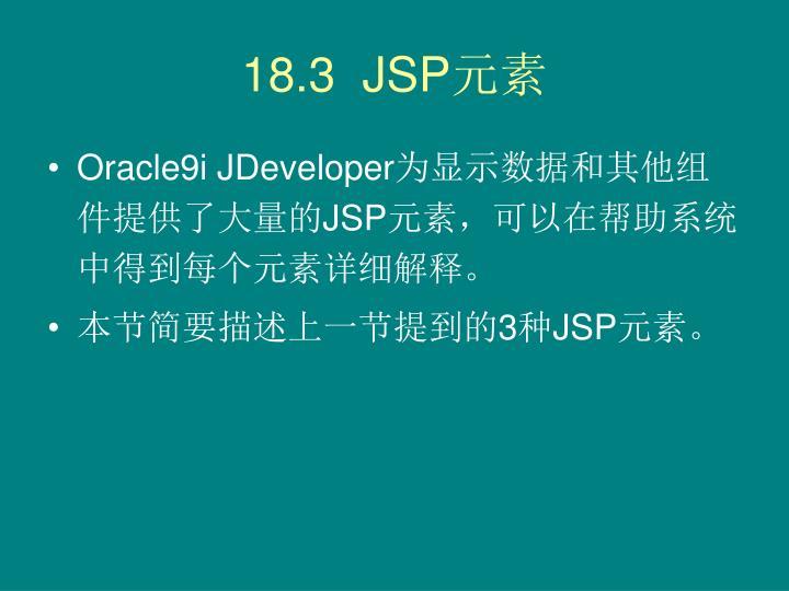 18.3  JSP