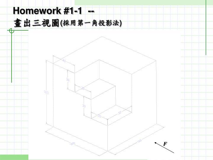 Homework #1-1  --