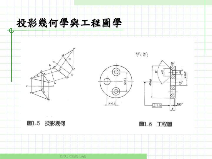 投影幾何學與工程圖學