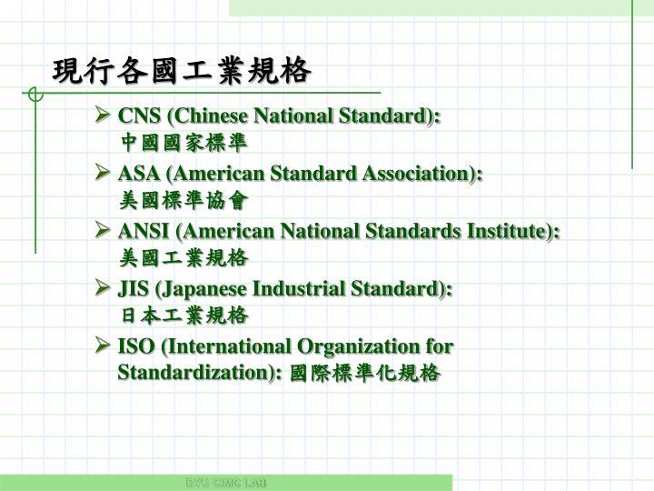 現行各國工業規格