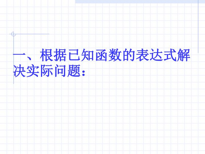 一、根据已知函数的表达式解决实际问题: