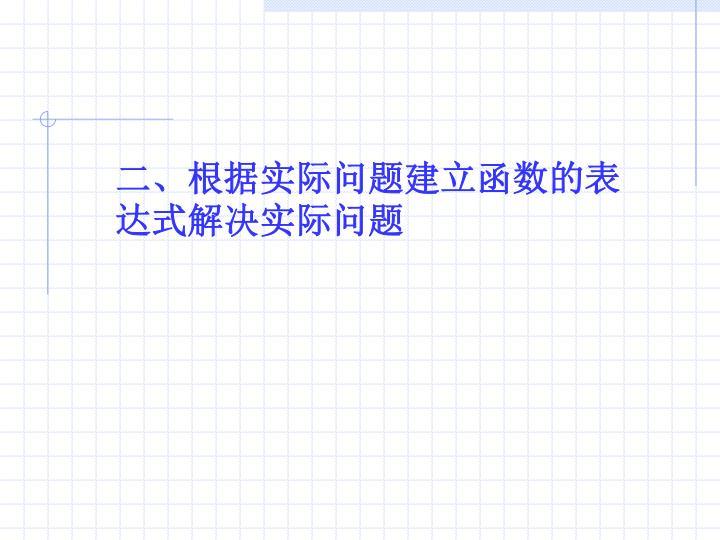 二、根据实际问题建立函数的表达式解决实际问题