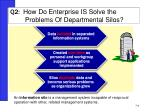 q2 how do enterprise is solve the problems of departmental silos