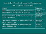 criteria for transfer promotion advan cement sec 2 normal technical