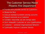 the customer service model phoenix fire department