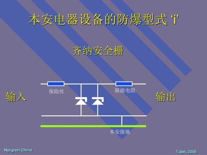 本安电器设备的防爆型式