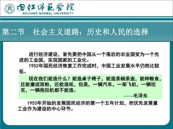 进行经济建设,首先要把中国从一个落后的农业国变为一个先进的工业国,实现国家的工业化。