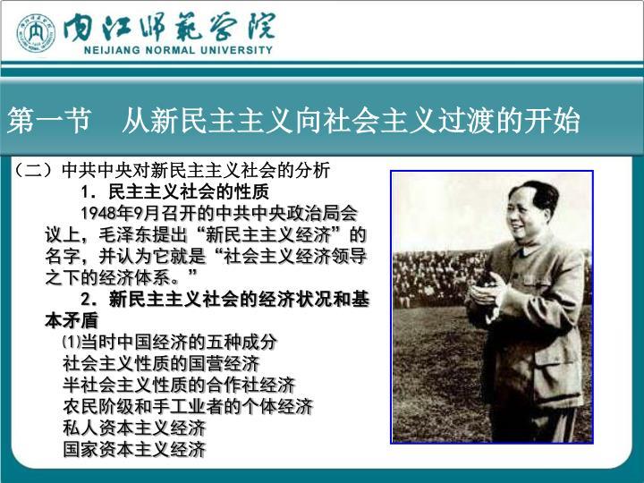 第一节 从新民主主义向社会主义过渡的开始
