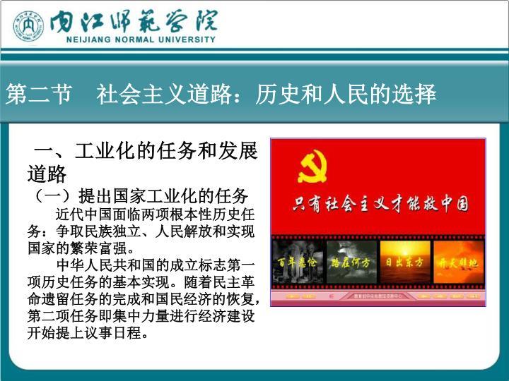 第二节  社会主义道路:历史和人民的选择