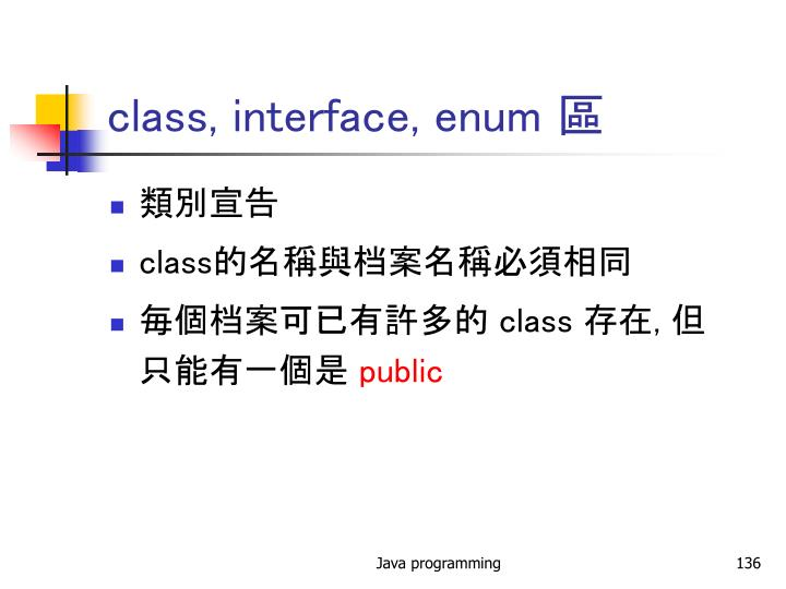 class, interface, enum