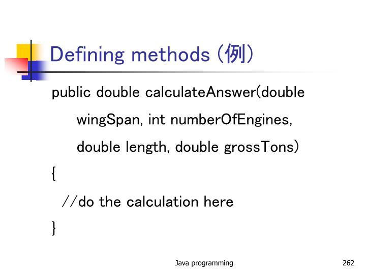 Defining methods (