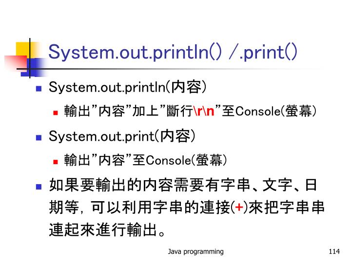 System.out.println() /.print()